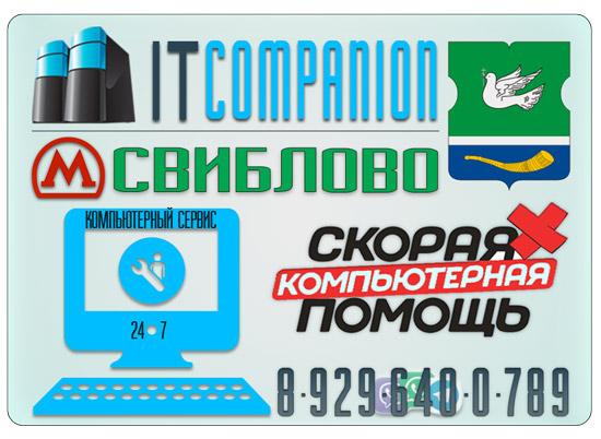 Ремонт компьютеров на дому / офисе в районе Свиблово