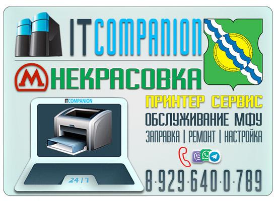 Принтер Сервис Некрасовка