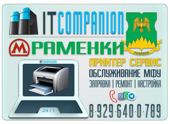 Принтер Сервис Раменки