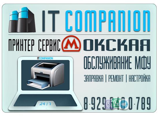 Принтер Сервис Окская