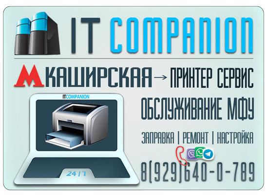 Принтер Сервис Каширская