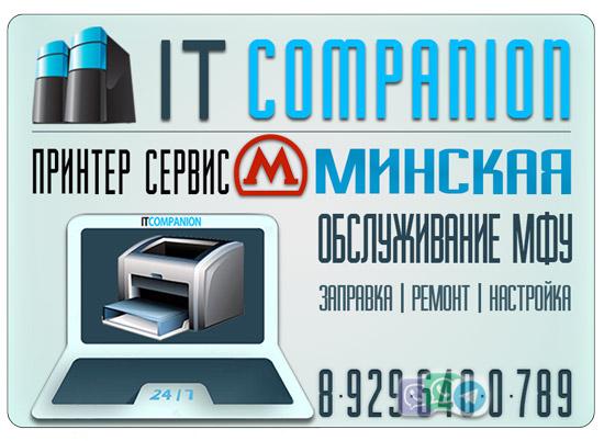 Принтер Сервис Минская