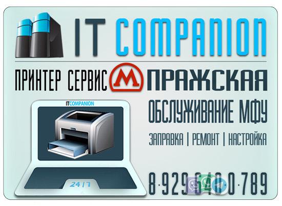 Принтер Сервис в районе метро Пражская