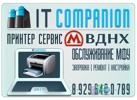 Принтер Сервис в районе метро ВДНХ