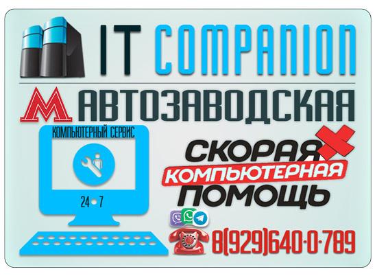 Компьютер Сервис метро Автозаводская