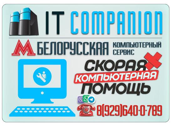 Ремонт компьютеров на дому / офисе в районе метро Белорусская