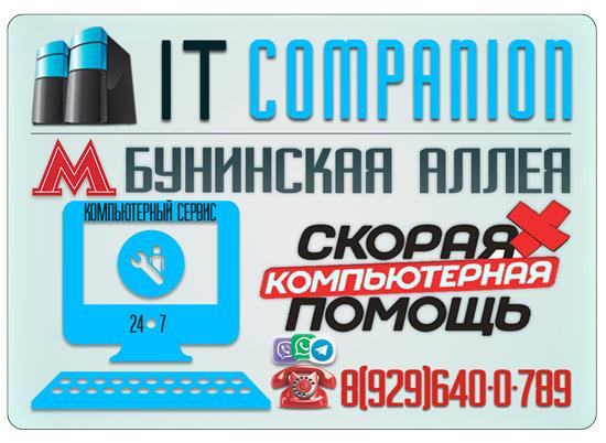 Ремонт компьютеров на дому / офисе в районе метро Бунинская Аллея