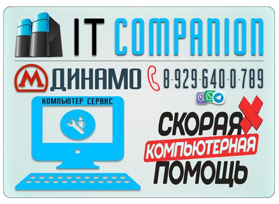 Компьютер Сервис метро Динамо