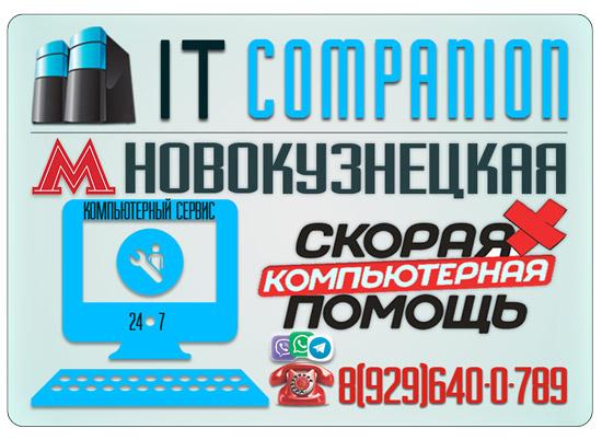 Ремонт компьютеров на дому / офисе в районе метро Новокузнецкая