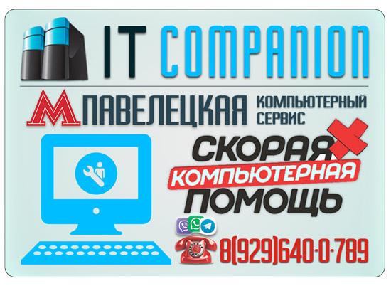 Ремонт компьютеров на дому / офисе в районе метро Павелецкая