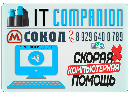 Ремонт компьютеров на дому / офисе в районе метро Сокол
