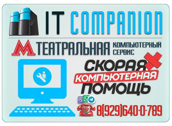 Компьютер Сервис метро Театральная
