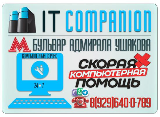 Ремонт компьютеров на дому / офисе Бульвар Адмирала Ушакова