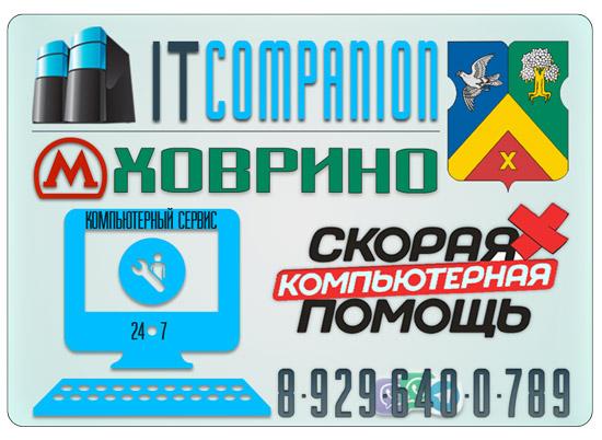 Ремонт компьютеров на дому / офисе в Ховрино
