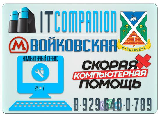 Ремонт компьютеров на дому / офисе метро Войковская