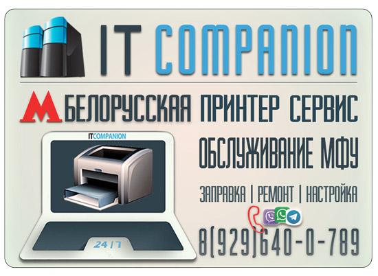 Принтер Сервис Белоруская