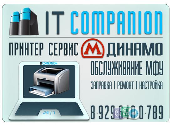 Принтер Сервис в районе метро Динамо