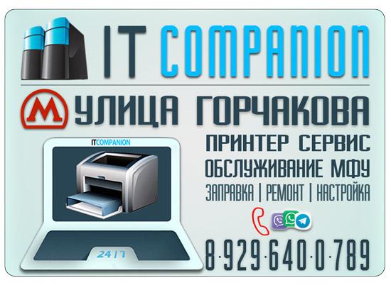 Принтер Сервис Улица Горчакова