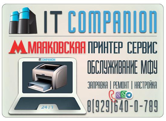 Принтер Сервис в районе метро Маяковская