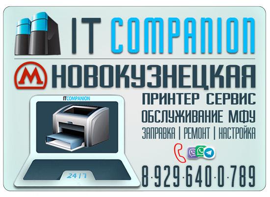 Принтер Новокузнецкая