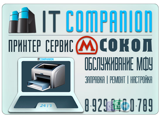 Принтер Сервис в районе метро Сокол