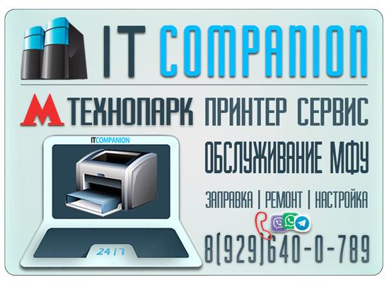 Принтер Сервис Технопарк