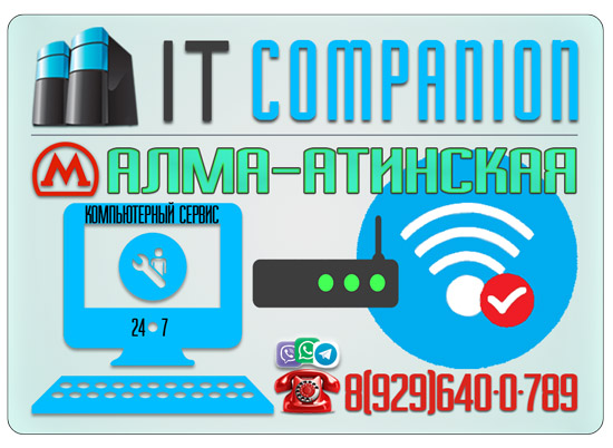 Настройка wi-fi сети в районе метро Алма-Атинская