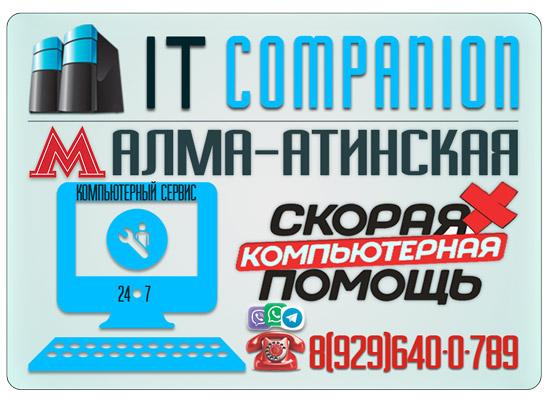 Ремонт компьютеров на дому / офисе в районе метро Алма-Атинская