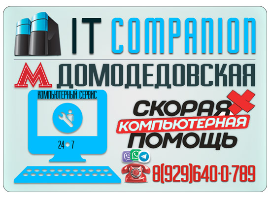 Ремонт компьютеров на дому / офисе в районе метро Домодедовская