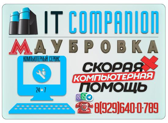 Ремонт компьютеров на дому / офисе в районе метро Дубровка