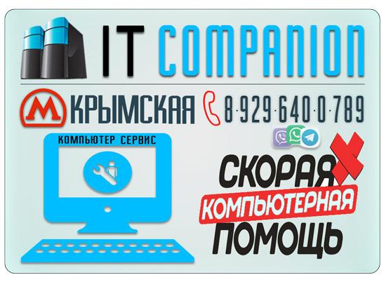 Ремонт компьютеров на дому / офисе в районе метро Крымская