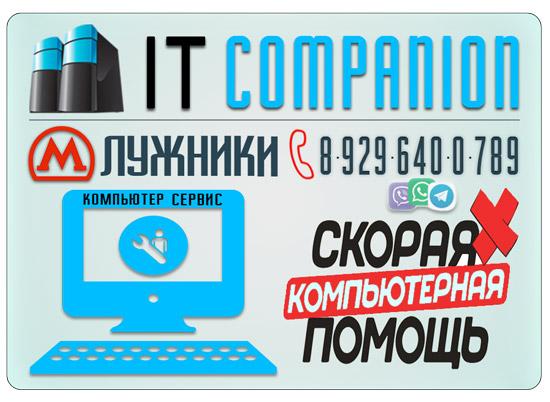 Ремонт компьютеров на дому / офисе в районе Лужники