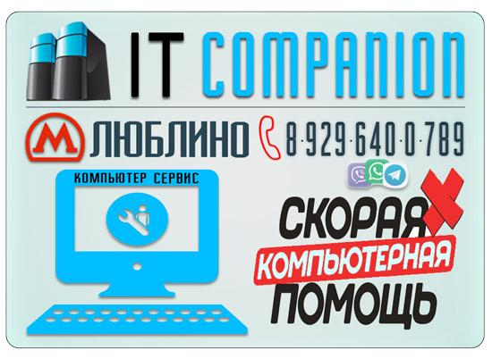 Ремонт компьютеров на дому / офисе в районе метро Люблино