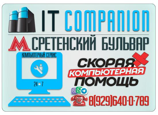 Ремонт компьютеров на дому / офисе метро Сретенский бульвар