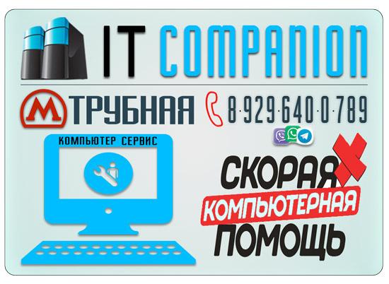 Ремонт компьютеров на дому / офисе в районе метро Трубная