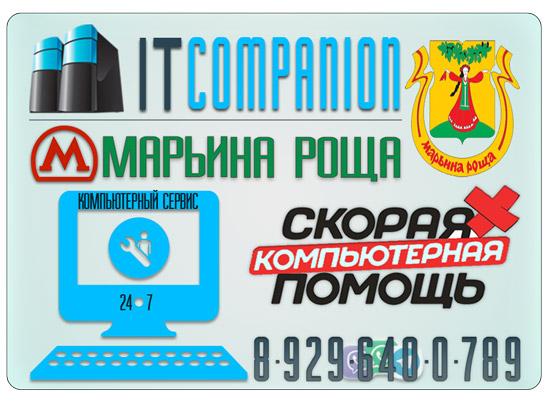 Компьютер Сервис м. Марьина Роща