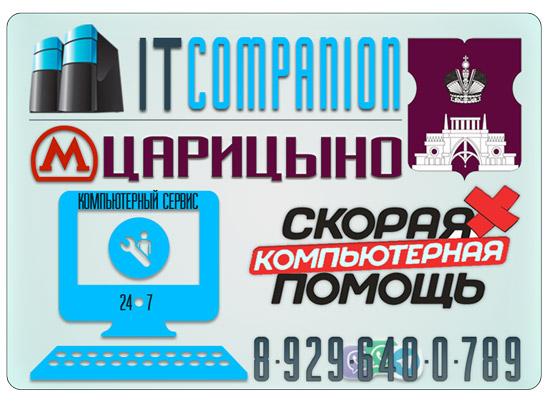 Компьютер Сервис метро Царицыно