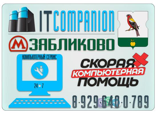 Ремонт компьютеров на дому / офисе в районе метро Зябликово