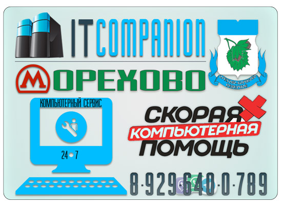 Ремонт компьютеров на дому / офисе в районе метро Орехово