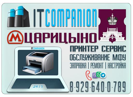 Ремонт и настройка принтеров в районе метро Царицыно