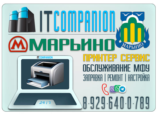Принтер Сервис в Марьино