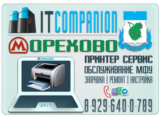 Принтер Сервис Орехово