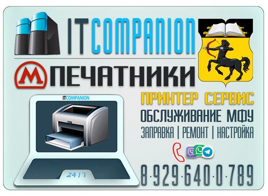 Принтер Сервис в в районе метро Печатники