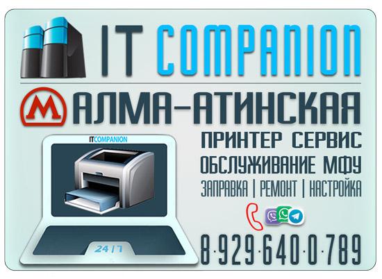 Принтер Сервис Алма-Атинская