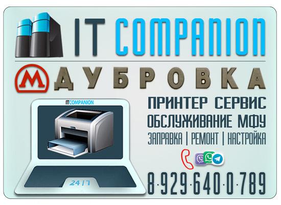 Принтер Сервис Дубровка