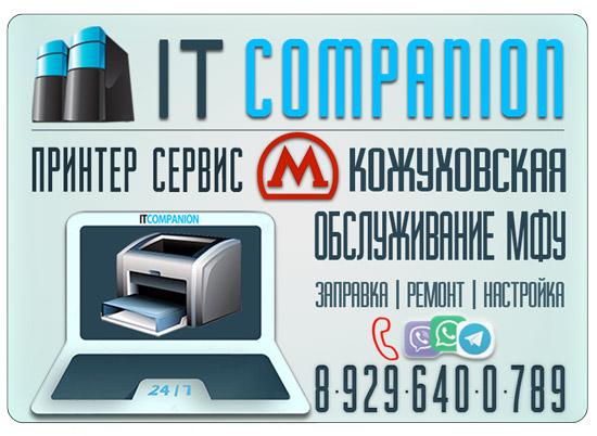 Обслуживание принтеров, МФУ, копиров в районе метро Кожуховская