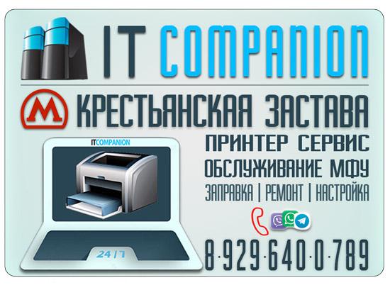 Принтер Сервис в районе метро Крестьянская застава