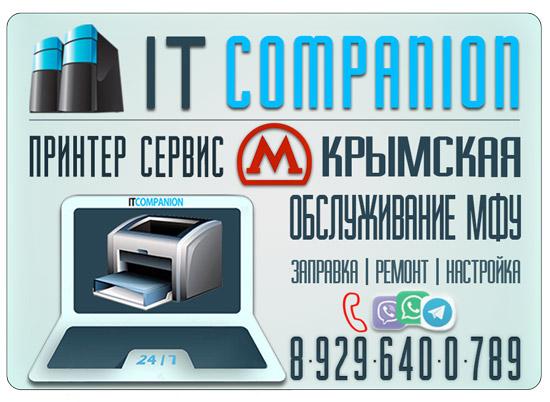 Принтер Сервис в районе метро Крымская