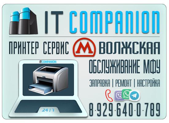 Принтер Сервис Волжская