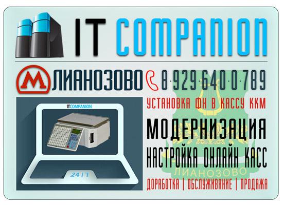 Онлайн кассы Лианозово